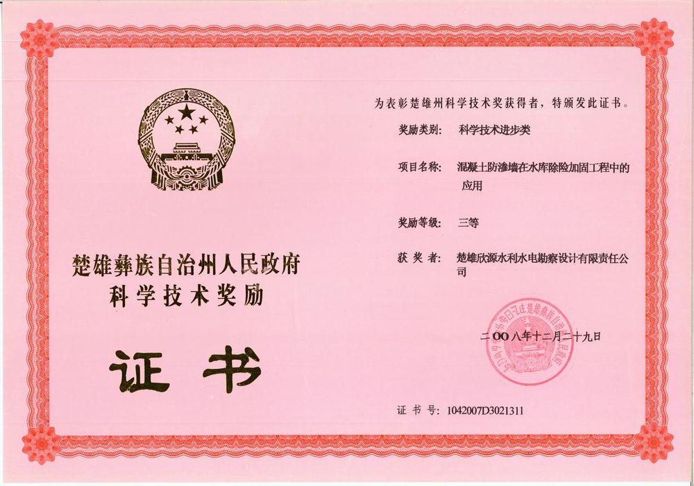 科技奖(08年度混凝土防渗三等奖).jpg